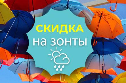 Дополнительные скидки на складные зонты